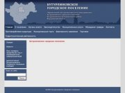 Бутурлиновское городское поселение
