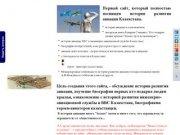 История авиации Казахстана. Герои-авиаторы родившиеся в Казахстане