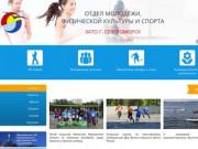 Отдел молодежи, физической культуры и спорта ЗАТО г.Североморск