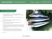 Рыбоперерабатывающая компания «Крымский берег»