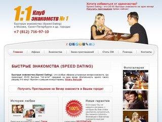 Real club сайт знакомств