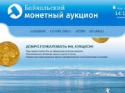 Добро пожаловать на аукцион! - Байкальский монетный аукцион