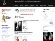 Сайт интимных знакомств города Иркутска