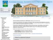 Администрация Арамильского городского округа (МО город Арамиль)