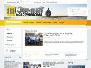 Земля Новоржевская. Районная газета