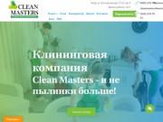 Клининговая компания Clean Masters (г. Киев). Услуги по уборке, мойке, чистке. (Украина, Киевская область, Киев)