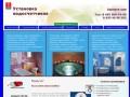 Установка водосчетчиков | Установка водяных счетчиков, Услуги сантехника в Москве