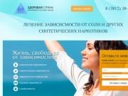 Лечение солевой и спайсовой зависимости в реабилитационном центре в Омске