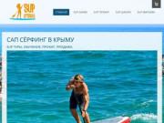 SUP СЁРФИНГ В КРЫМУ. НОВЫЙ СВЕТ - SUP Surfing Crimea