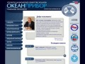 ОАО Концерн ОКЕАНПРИБОР (Разработка и производство гидроакустических комплексов) - С-Петербург