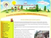 ГОУ «Новодвинский детский дом», Новодвинский детский дом, Детский дом г