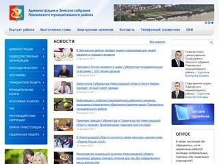Admpavlovo.ru