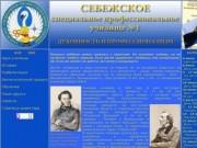Себежское СПУ №1 (О себежском специальном училище №1)