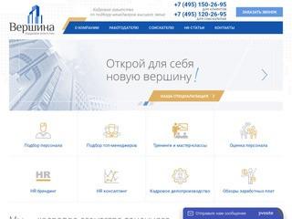 «Вершина» — кадровое агентство по подбору персонала в Москве