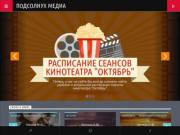 """Подсолнух Медиа - Информационный портал радио """"Подсолнух"""""""
