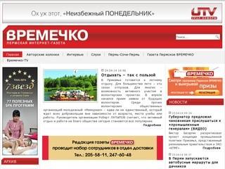 Пермская интернет-газета ВРЕМЕЧКО | permvrem.ru
