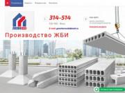 Производство и реализация железобетонных изделий в Южно-Сахалинске   ООО Леон-Сах