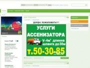 Услуги ассенизатора (Россия, Томская область, Томск)