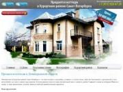 Продажа коттеджа в Санкт-Петербурге, купить дом в Зеленогорске, в Курортном районе