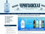 Природная питьевая вода Черноголовская. Бутилированная питьевая вода 19л