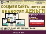 7АСоВ - Разработка сайтов, которые продают в Великом Новгороде!