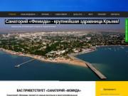 Официальный сайт ФГБУ Санаторий «Фемида», Евпатория, Республика Крым.