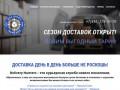 Курьерская доставка по Москве и Московск. облаcти, Delivery Hunters -