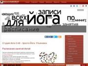 Ульяновская студия йоги 3:48 - приглашаем на занятия йогой в центре Ульяновска