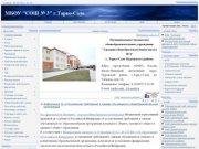 Сайт средней общеобразовательной школы №3 г.Тарко-Сале