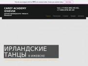 Carey Academy - Ирландские танцы в Ижевске