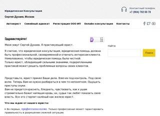 Юридическая Консультация | Сергей Дунаев, Москва