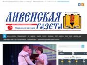 Ливенская газета – Сайт Ливенской газеты
