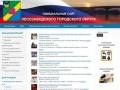 Официальный сайт Лесозаводского городского округа (Администрация)