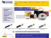 Великолукский кабельный завод | ВЛКЗ