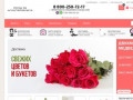 Интернет-магазин доставки цветов «Розы 56» (Россия, Оренбургская область, Оренбург)