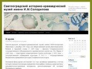 Светлоградский историко-краеведческий музей имени И.М.Солодилова