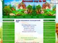 Детский сад №181 г. Оренбург - официальный сайт.
