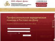 Юридическая компания, специализируется в сфере семейных, наследственных и жилищных дел (Россия, Ростовская область, Ростов-на-Дону)