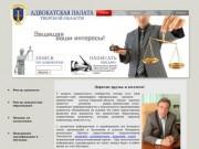 Адвокатская палата Тверской области