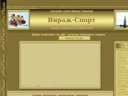"Магазин спорттоваров ""Вираж-Спорт"", Калязин, , Коршунова Л.В."