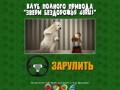 Z-OffRoad.ru - Звери Бездорожья
