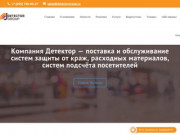 Поставка и обслуживание систем защиты от краж - Компания Детектор, г. Москва