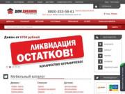 Приобрести мебель в Рязани по доступной стоимости - Дом Диванов