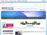 Справочно-Информационный портал Красногорска