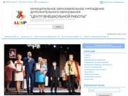 """Центр внешкольной работы """"Серпуховского района"""""""