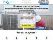 Продажа, установка, обслуживание кондиционеров (Россия, Калужская область, Калуга)