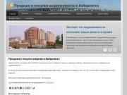 Продажа и покупка недвижимости в Хабаровске (Каталог недвижимости)