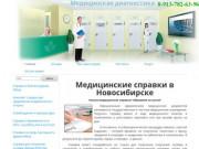 Медицинские справки на 54.medspravo4ka (Россия, Новосибирская область, Новосибирск)