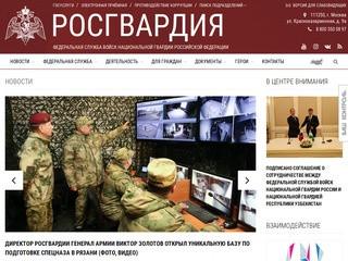 Rosgvard.ru