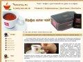 Интернет магазин чая и кофе с доставкой, чайный - кофейный магазин